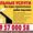 Строительные услуги. Борисов и Минска область Скидки до 30% #1509774