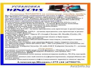 УСТАНОВКА WINDOWS,ПРОГРАММ,АНТИВИРУС - Изображение #1, Объявление #1348961