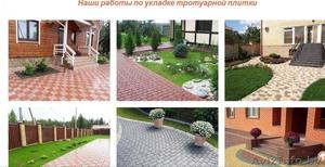 Жодино Укладка тротуарной плитки, обьем от 50 метров2 - Изображение #3, Объявление #1623006