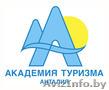 Обучение за рубежом в Академии Туризма в Анталии
