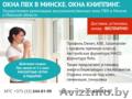 Окна ПВХ по доступным ценам в Жодино.