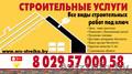 Строительные услуги. Борисов и Минска область Скидки до 30%