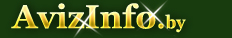 Услуги в Жодино,предлагаю услуги в Жодино,предлагаю услуги или ищу услуги на zhodino.avizinfo.by - Бесплатные объявления Жодино